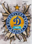 Dynamo Kiev Wappen_abseits.at